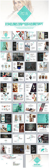 动感时尚女鞋女装女包产品杂志宣传相册PPT