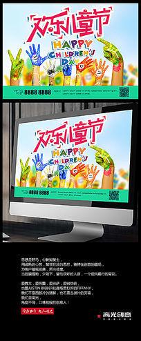儿童节文艺汇演海报