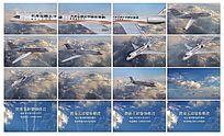 飞机剪辑重置精简版视频素材