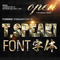 复古金属材质字体样式