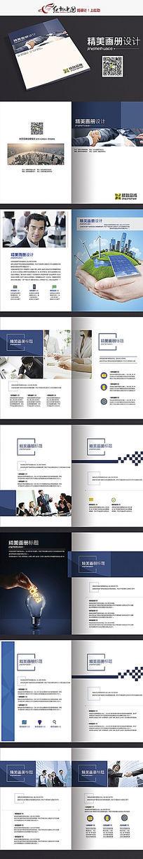 高档能源公司画册设计模版