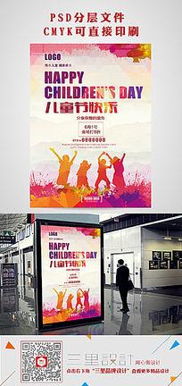国际时尚六一儿童节海报设计