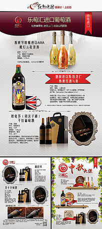 红酒宣传页