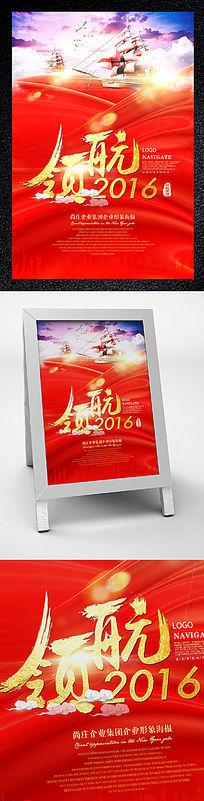红色高端大气领航集团企业文化海报