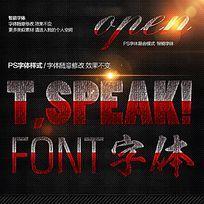 红色炫酷金属字体样式