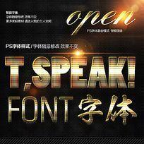 黄金金属质感字体样式