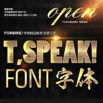黄金金属字体样式