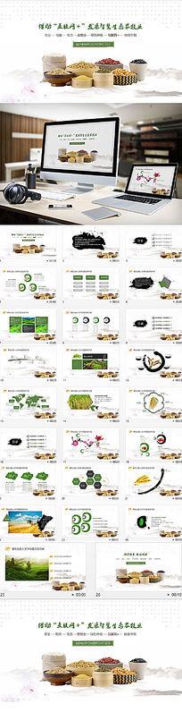 互联网发展智慧生态农牧业PPT模板
