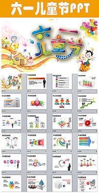 快乐童年小学幼儿园六一儿童节ppt模板