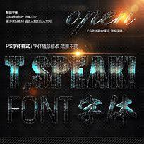 炫酷科技金属字体样式