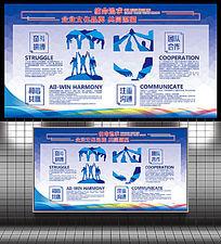 蓝色大气企业文化宣传展板设计