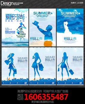 六套时尚创意夏季新品上市宣传海报设计