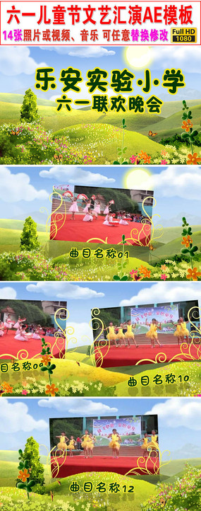六一儿童节文艺汇演AE视频片头模板