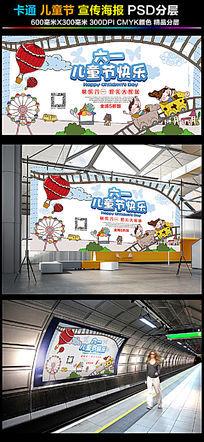 六一儿童节游乐场推广海报