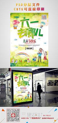 六一去哪儿儿童节活动海报设计
