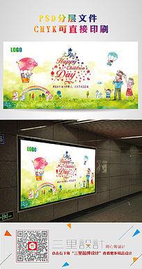 绿色青春儿童节活动背景板设计