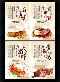 美食文化整套宣传创意海报PSD下载