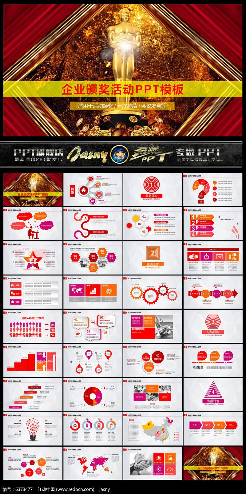 企业颁奖奥斯卡PPT模板图片