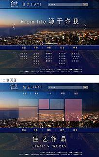 企业个人网页设计