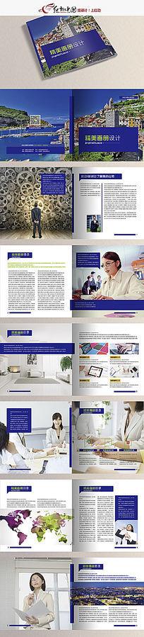 企业宣传册企业文化画册科技画册招商模板