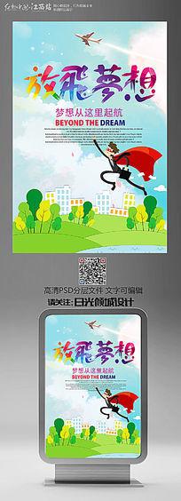 时尚创意放飞梦想招聘海报设计