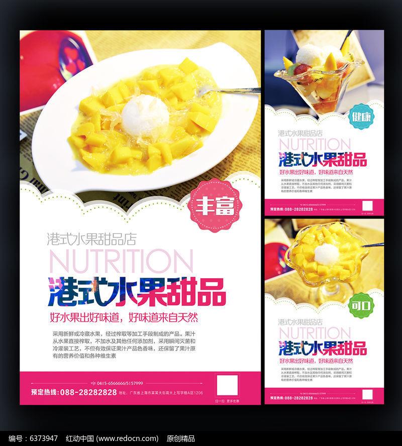 时尚商场水果甜品宣传系列海报模板