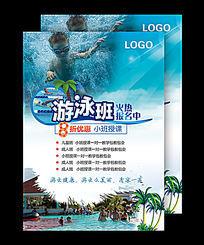 游泳班招生报名宣传单页
