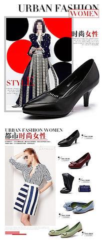杂志风淘宝时尚女鞋潮流杂志活动页面模板设计