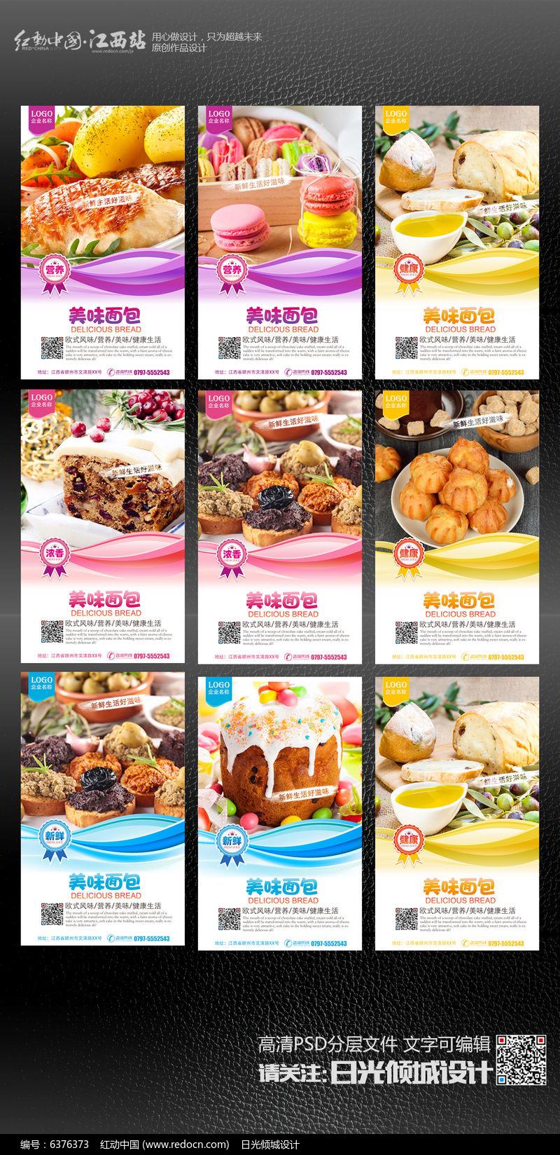 整套大气面包店面包海报设计图片
