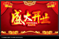 中国风盛大开业海报设计