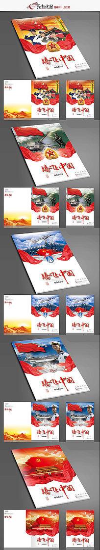 中国梦群众路线教育学习精神画册封面