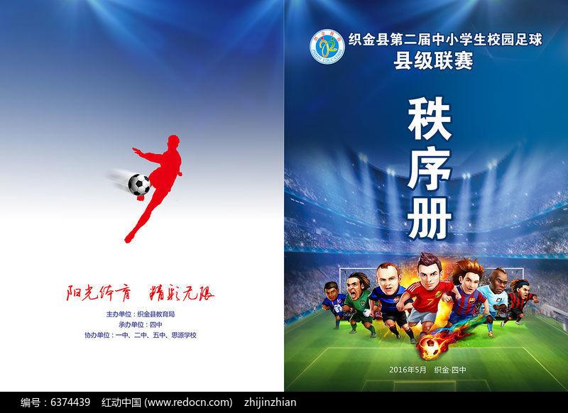 足球比赛小学册文新人读本(卷秩序)图片