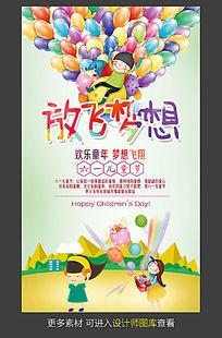 61儿童节放飞梦想促销海报模板