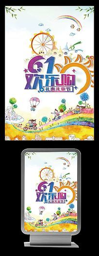 6.1儿童节欢乐购海报设计