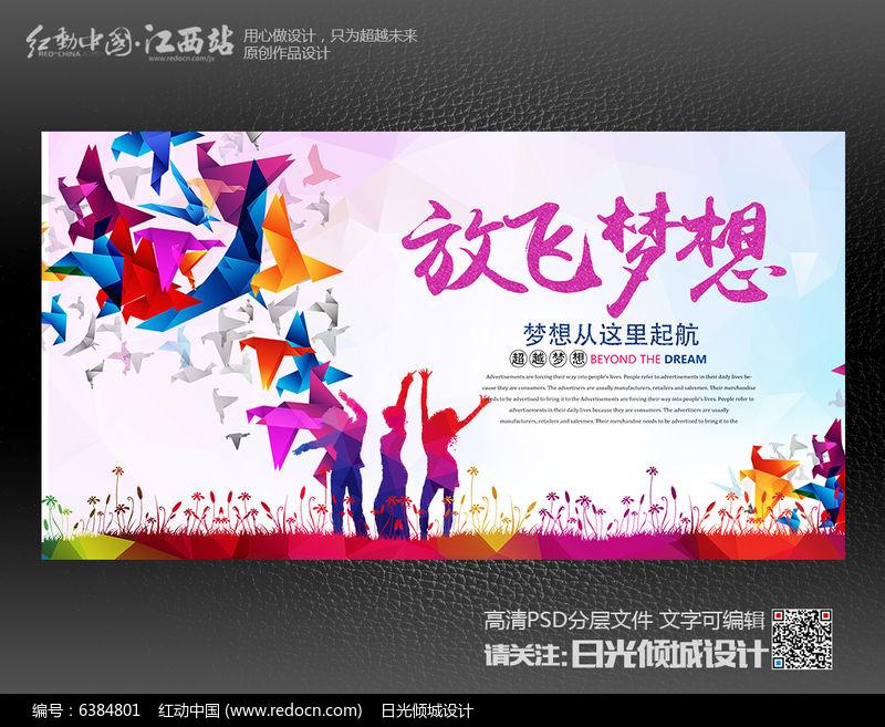 炫彩青春放飞梦想海报设计PSD素材下载 编号6384801 红动网图片