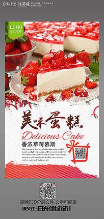创意蛋糕店蛋糕海报设计