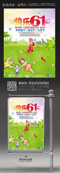 创意六一儿童节全家户外海报
