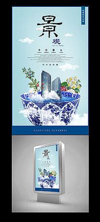 创意中国风房地产海报