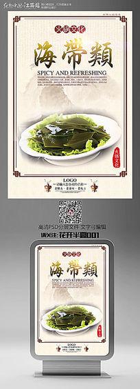 传统火锅文化食材海报之海带