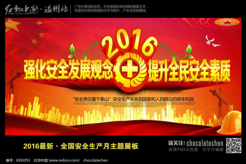 大气2016安全生产月展板宣传栏模板图片