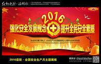 大气2016安全生产月展板宣传栏模板