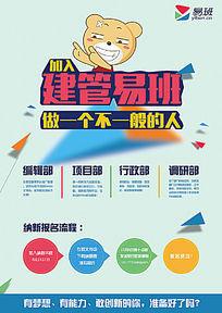 大学易班招新纳新海报传单 psd分层