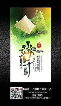 端午节粽子创意促销海报设计