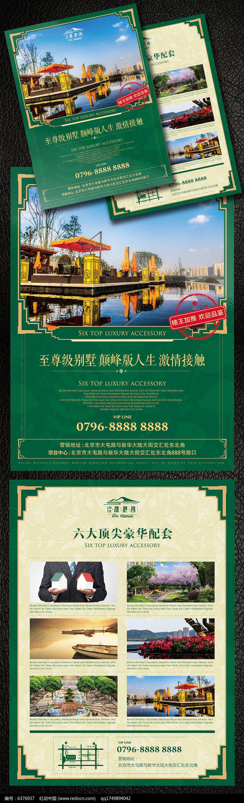 高端至尊房地产别墅宣传单设计图片