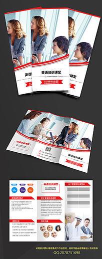 红色简约英语培训折页设计