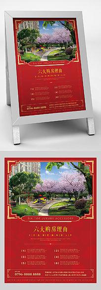 红色六大购房理由房地产海报