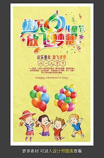 快乐61节放飞梦想促销海报模板