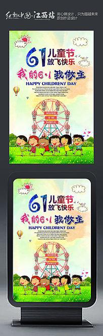 炫丽插画六一儿童节海报模板设计