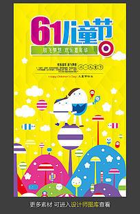 六一儿童节促销活动海报