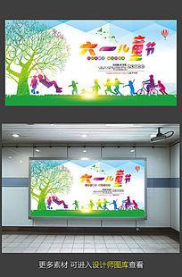 六一儿童节活动海报背景